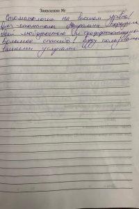 Отзыв пациента о лечении в стоматологии Церекон, Москва